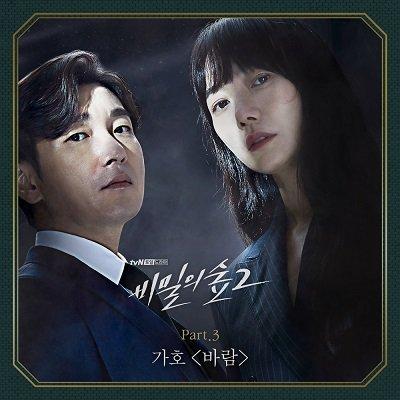 Gaho Stranger 2 OST Part3 Cover