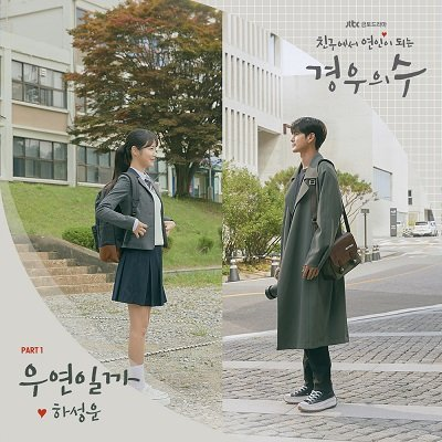 HA SUNG WOON More Than Friends OST Part1 Cover