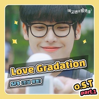 In Seong & Hwi Young DokGoBin Is Updating OST Part1 Cover