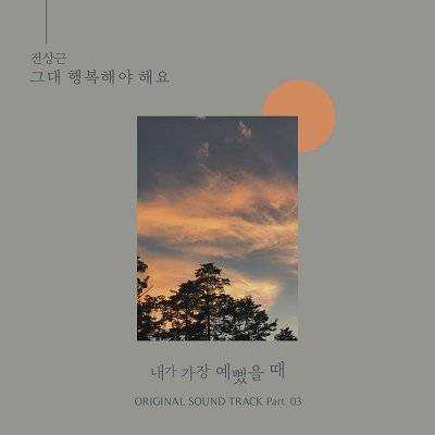 Jeon Sang Keun When I Was The Most Beautiful OST Part3 Cover