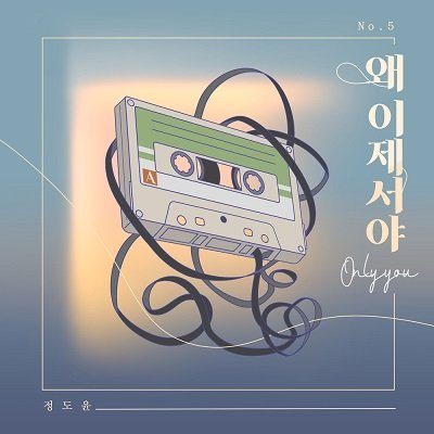 Jeong Doyun Only You Cover