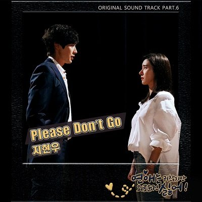 Ji HyunWoo Lonely Enough To Love OST Part 6 Cover