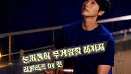 JIN Lonely Enough To Love OST Part 4 Cover