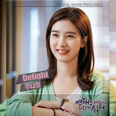 JUNIEL Lonely Enough To Love OST Part 5 Cover