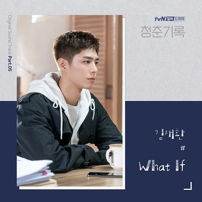 KIM JAE HWAN Record of Youth OST Part 5 Cover