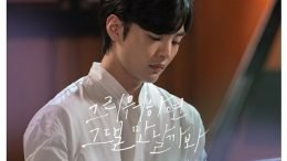 Kim Na Young Do You Like Brahms OST Part6 Cover