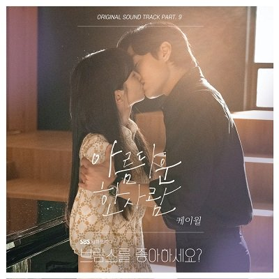 KWill Do You Like Brahms OST Part9 Cover