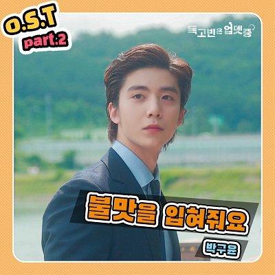 Park Gu Yun DokGoBin Is Updating OST Part2 Cover