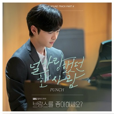 Punch Do You Like Brahms OST Part4 Cover