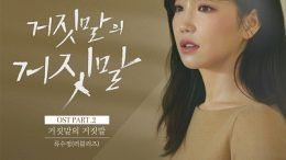 RYU SU JEONG Lie After Lie OST Part 2 Cover