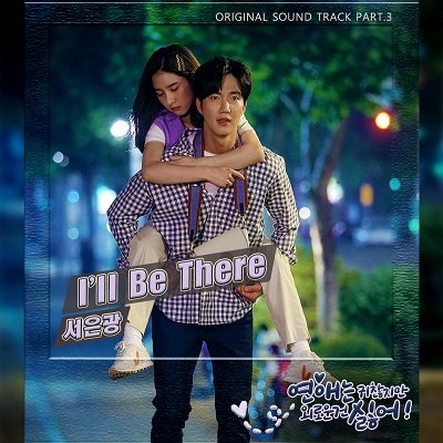 Seo EunKwang Lonely Enough To Love OST Part 3 Cover