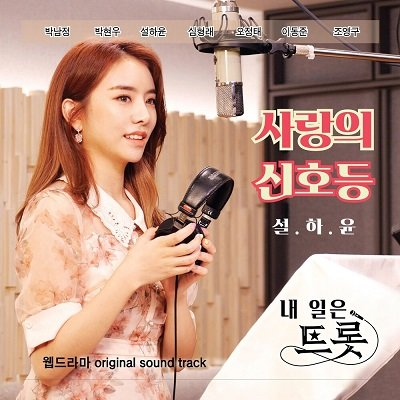 Seol Ha Yoon I Love Trot OST Part 1 Cover