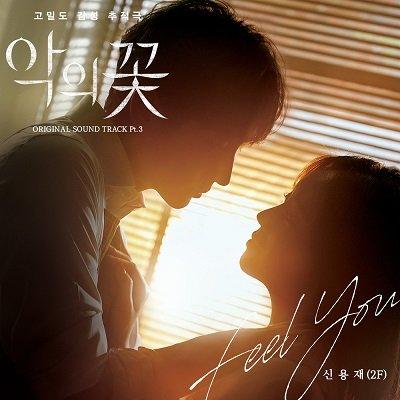 Shin Yong Jae Flower of Evil OST Part 3 Cover