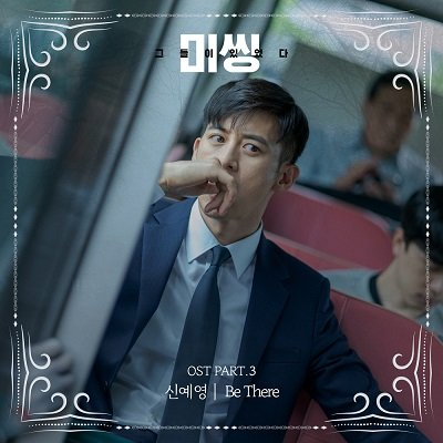 Sin Ye Young Missing The Other Side OST Part3 Cover