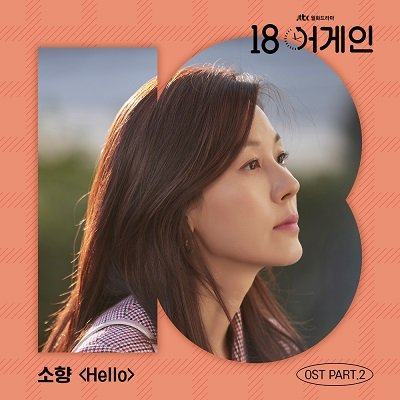Sohyang 18 Again OST Part 2 Cover