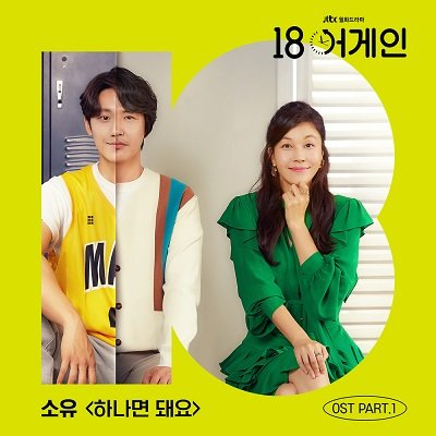 SOYOU 18 Again OST Part 1 Cover