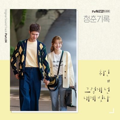 Whee In Record of Youth OST Part 4 Cover