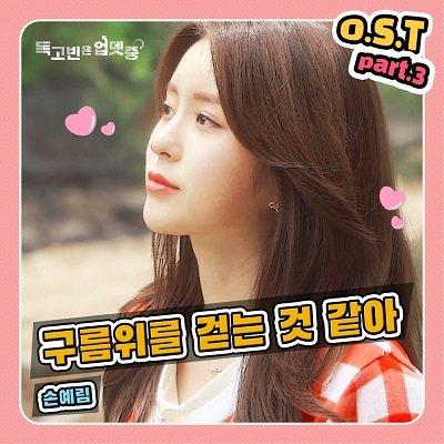 Yerim Sohn DokGoBin Is Updating OST Part3 Cover