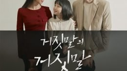Yerim Sohn Lie After Lie OST Part 3 Cover