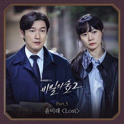 Yoon Mi Rae Stranger 2 OST Part5 Cover