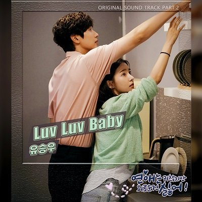 Yu Seung Woo Lonely Enough To Love OST Part 2 Cover