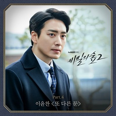 Yunchan Lee Stranger 2 OST Part4 Cover