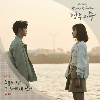 Ben More Than Friends OST Part 4 Cover