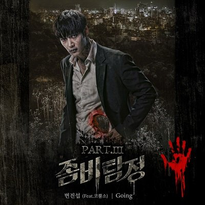 Byun Jin Sub Zombie Detective OST Part 3 Cover