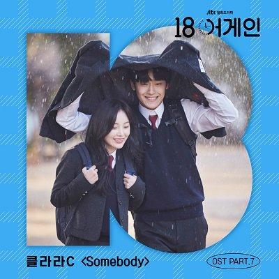 Clara C 18 Again OST Part 7 Cover