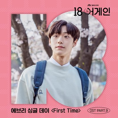 Every Single Day 18 Again OST Part 9 Cover