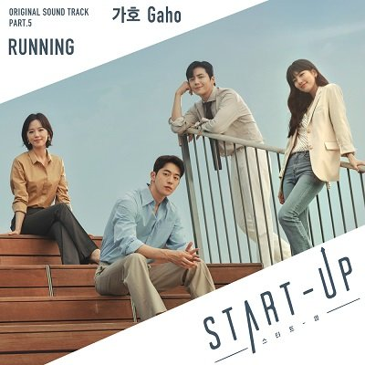 Gaho START-UP OST Part 5 Cover