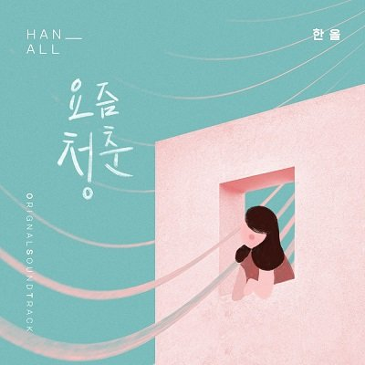 Han All Homemade Love Story OST Part 5 Cover