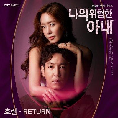 HYOLYN My Dangerous Wife OST Part 1 Cover