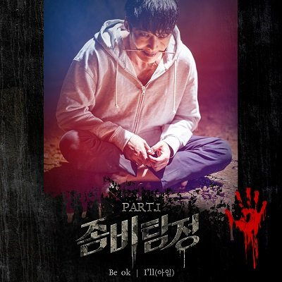 Ill Zombie Detective OST Part1 Cover