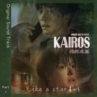Its KAIROS OST Part 1 Cover
