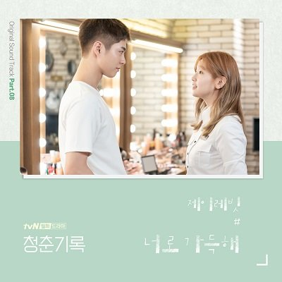 J Rabbit Record of Youth OST Part 8 Cover