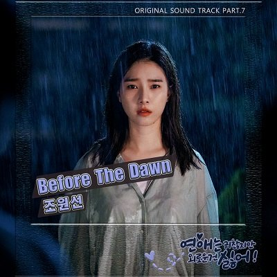 Joe Wonsun Lonely Enough To Love OST Part 7 Cover