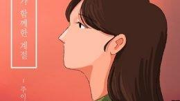 Ju Ihyun Person like me Cover