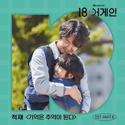 Jukjae 18 Again OST Part 6 Cover