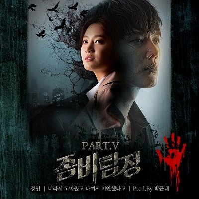 Jung In Zombie Detective OST Part 5 Cover