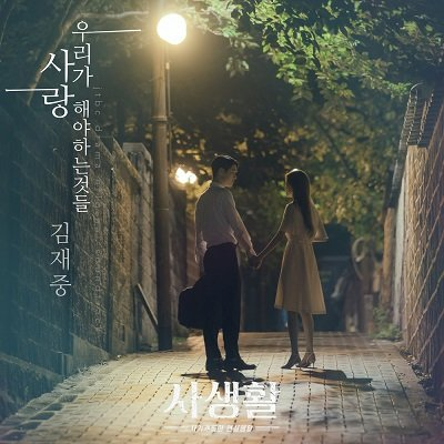 Kim Jae Joong Private Lives OST Part 5 Cover