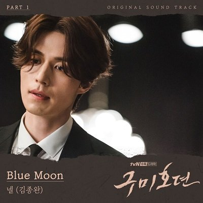 Kim Jong Wan Tale of the Nine Tailed OST Part 1 Cover