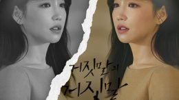 Lee Yu Ri Lie after lie OST Part 6 Cover