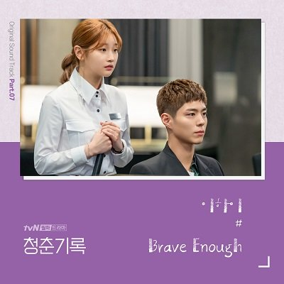 LeeHi Record of Youth OST Part7 Cover