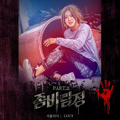 LUCY Zombie Detective OST Part 2 Cover
