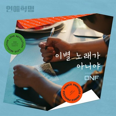 ONF Love Revolution OST Part 1 Cover