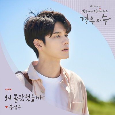 ONG SEONG WU More Than Friends OST Part 6 Cover