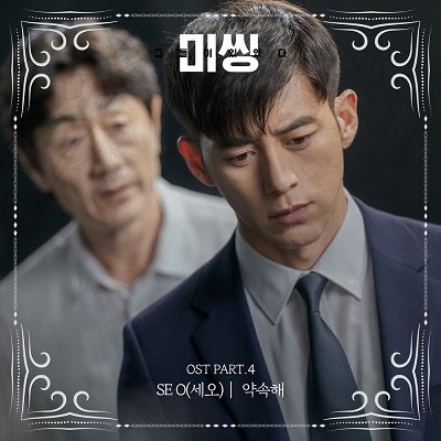 SE O Missing The Other Side OST Part 4 Cover