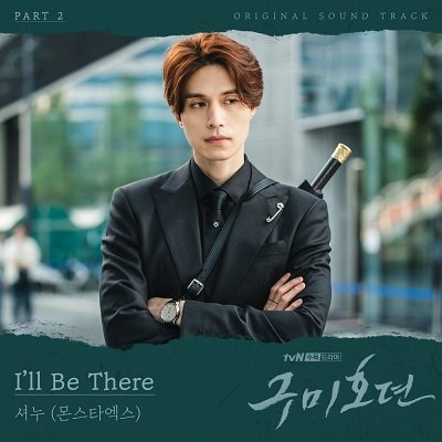 Shownu Tale of the Nine Tailed OST Part 2 Cover
