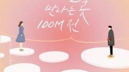 SOHEE Homemade Love Story OST Part 6 Cover